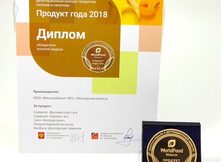 5 золотых медалей на международной выставке WorldFood Moscow