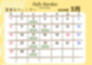 2020年3月カレンダー .png