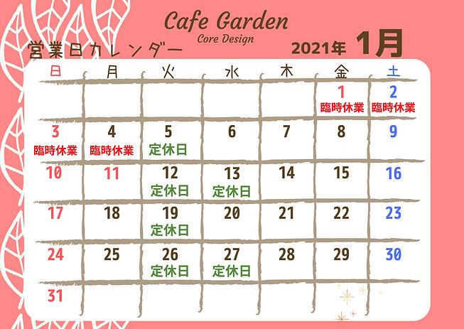 2020年12月カレンダー (2).png