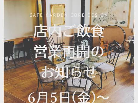 店内飲食の営業、6月5日より再開のお知らせ