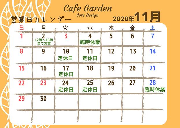 2020年11月カレンダー (1).png