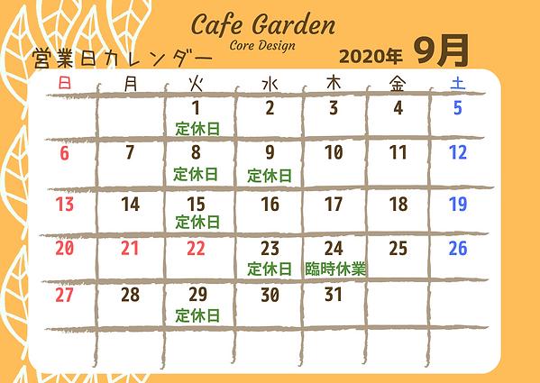 2020年9月カレンダー.png
