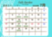 2020年7月カレンダー.png