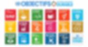 ODD, Objectifs de développement durable