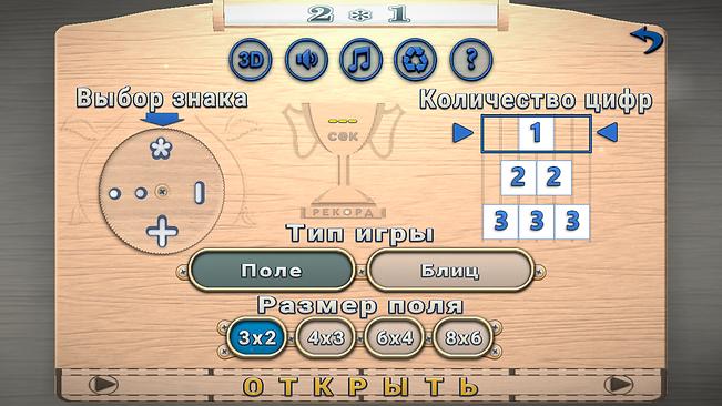 игра счёт в уме, андроид, microsoft store