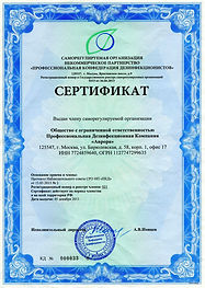 Аврора-Сертификат (ПКД).jpg