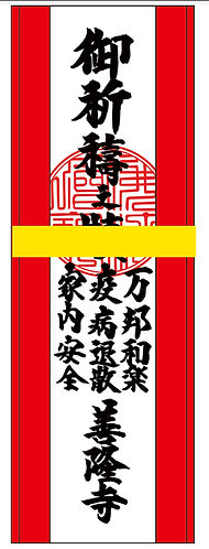IMG_祈祷袋写真 (2).JPG