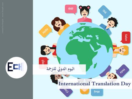 استخدم لغة عملائك واستفد من خاصية الترجمة وحول موقعك الإلكتروني إلى Multilingual Website