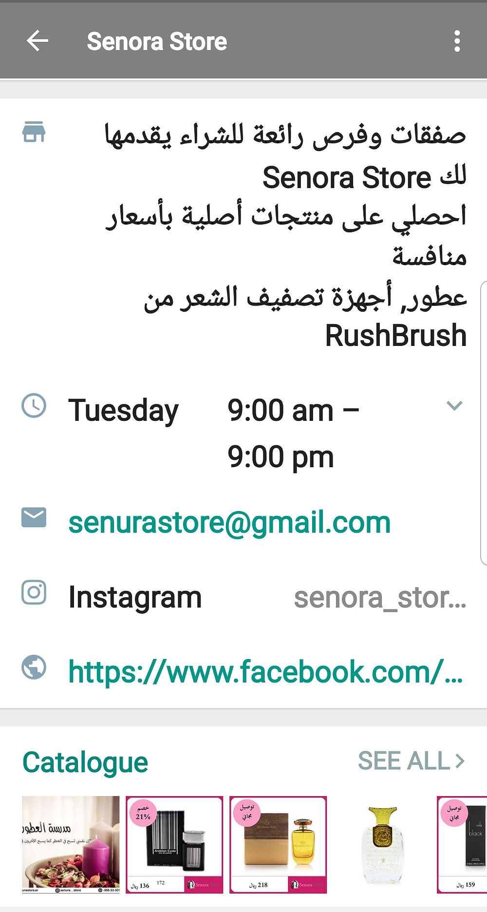 senora store whatsapp business profile