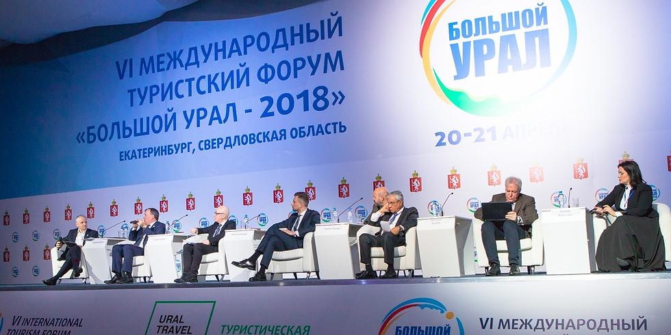 "VII Международный туристский форум ""Большой Урал 2019"""