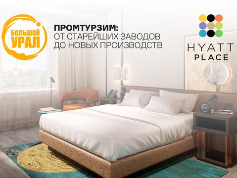 Гостеприимным партнером IX форума «Большой Урал - 2021.Промтуризм» выступит Hyatt Place Ekaterinburg