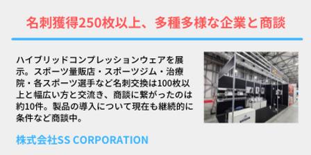 【SSコーポ】SPORTEC出展社の声.png