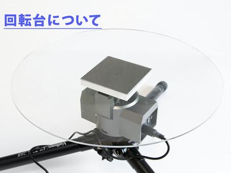 回転動画撮影について(Bescor Model MP-101)