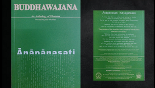 Buddhawajana Book Series - Anapanasati - Volume 6