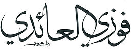 Calligraphie arabe d'Hassan Massoudy