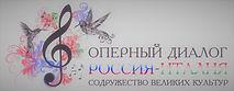 ЛОГОТИП Оперный диалог.jpg 2.jpg