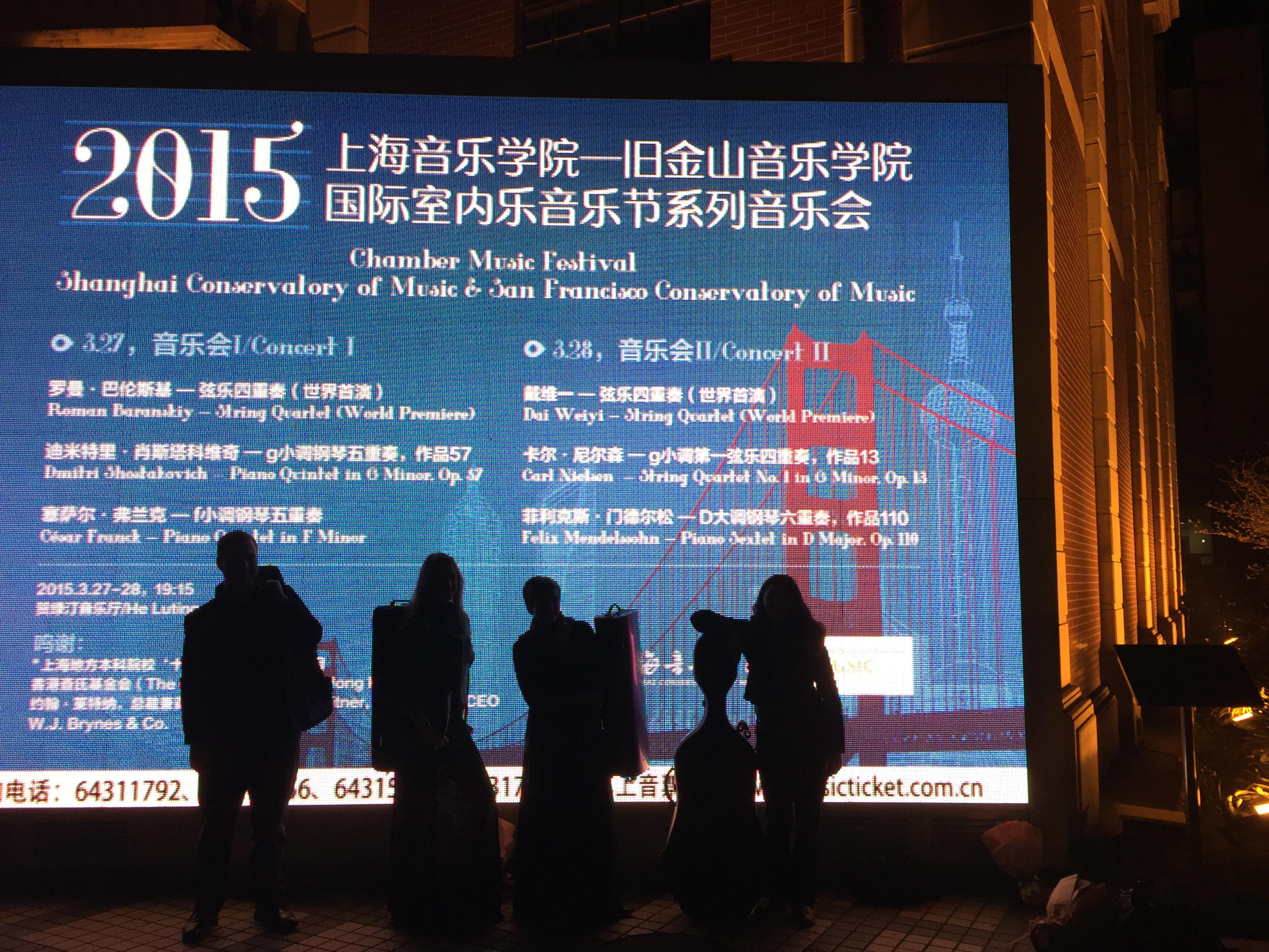 Shanghai-SFCM Chamber Music Festival