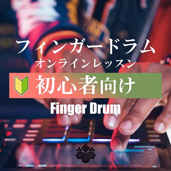 フィンガードラム初心者向け2.png