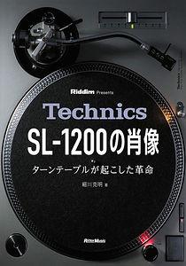 Technics SL-1200の肖像