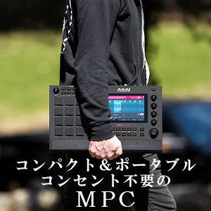 持ち運びできるMPC.jpg