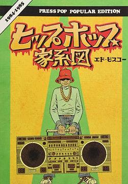 ヒップホップ家系図 vol.4(1984~1985)