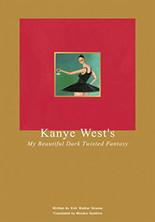 カニエ・ウェスト論 《マイ・ビューティフル・ダーク・ツイステッド・ファンタジー》から読み解く奇才の肖像