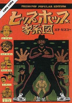 ヒップホップ家系図 vol.3(1983~1984)