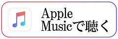 AppleMusicで聴く_00000.jpg