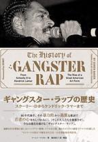 ギャングスター・ラップの歴史 スクーリー・Dからケンドリック・ラマーまでギャングスター・ラップの歴史