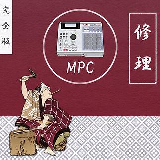 mpc_repair.jpg