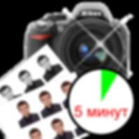 foto_na_doc.png