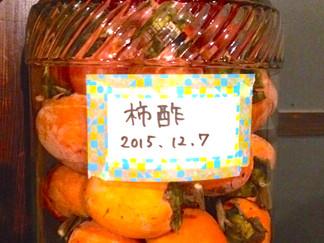 柿酢づくり