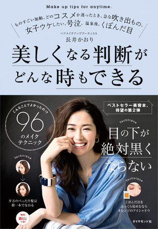 長井かおり2冊目の書籍「美しくなる判断がどんな時もできる」が発売されました。