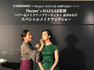 Harper's BAZAAR監修 大丸松坂屋京都店スペシャルメイクアップショーに出演しました