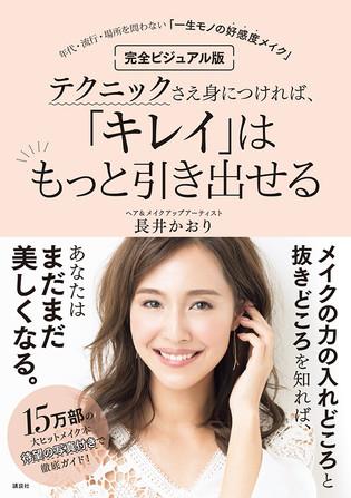 長井かおり4冊目の本『テクニックさえ身につければ、「キレイ」はもっと引き出せる』が発売されました。