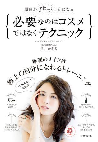長井かおり初の書籍「周囲がざわつく自分になる 必要なのはコスメではなくテクニック」が発売されました。
