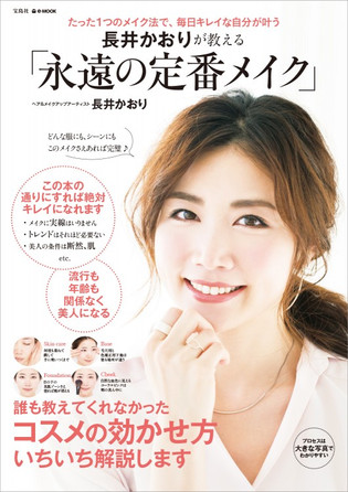 長井かおり3冊目の本「長井かおりが教える 永遠の定番メイク」が発売されました