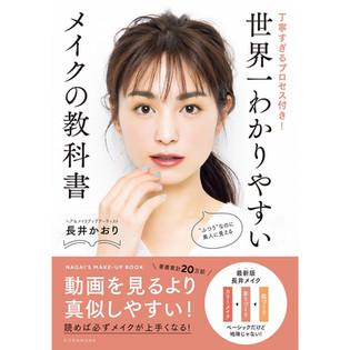 長井かおり5冊目の本「世界一わかりやすいメイクの教科書」が発売されました。