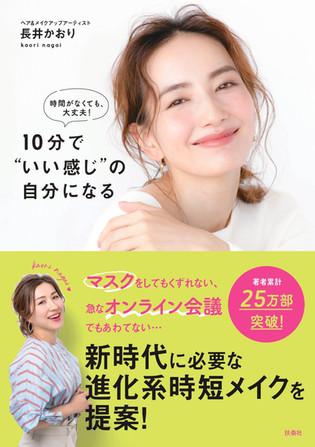 """長井かおり6冊目の本「時間がなくても、大丈夫!10分で""""いい感じ""""の自分になる」が発売されました。"""