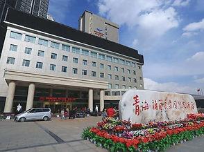 qinghai conference center.jpg