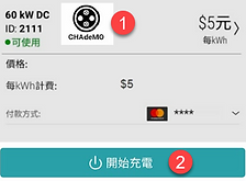 startcharging.png