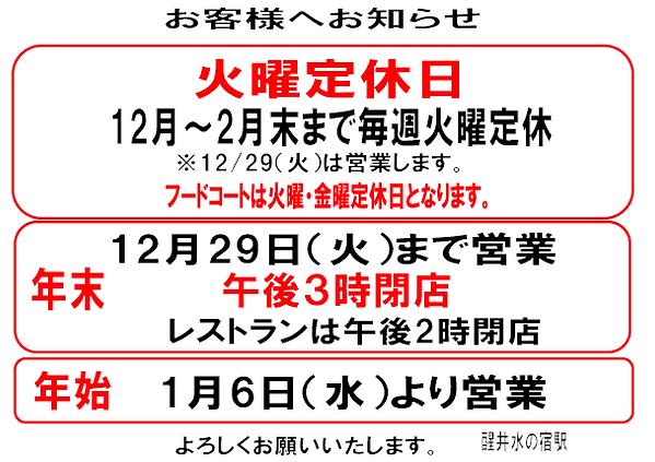 火曜定休 図.png