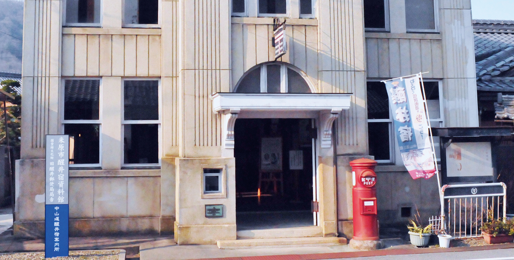 旧醒ケ井郵便局