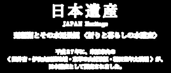 米原観光 日本遺産