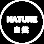 米原観光 自然