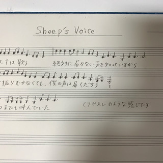 Sheep's Voice