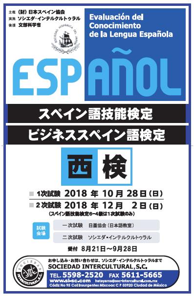 西検2018秋季(写真).png