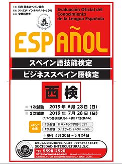 西検2019春季ポスター.png