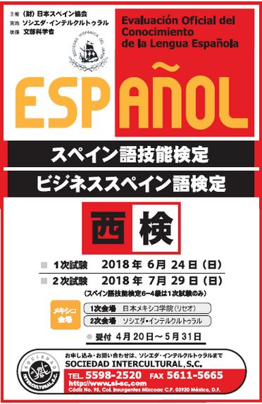 西検 2018春.PNG