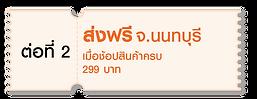 LITTO_980x580_แยกชิ้น-06.png